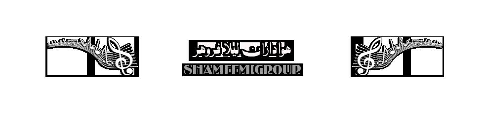 http://zibasetareh-2013.persiangig.com/Ghaleb/Head/Shameem-Header.png